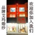 上海艾玛优乐娱乐手机版