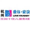 杭州爱你宝贝儿童摄影连锁机构
