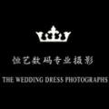 吉林省柳河恒艺数码婚纱摄影