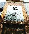 北京良乡视野摄影工作室