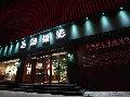 山东济宁远潮摄影服务有限公司