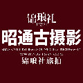 昭通古摄影·锦琅社旅拍