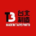 台北制造摄影