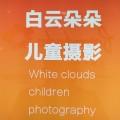 西安市高新区白云朵朵儿童摄影店