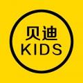 贝迪KIDS儿童摄影