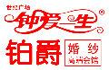 漳州市铂爵优乐娱乐手机版摄影有限公司