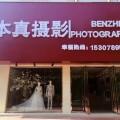 江州区本真婚纱摄影