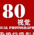 丽江八零视觉婚纱摄影工作室