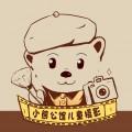 小熊公馆儿童摄影