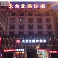 大台北优乐娱乐手机版摄影