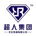 超仁企业策划管理(广州)有限公司