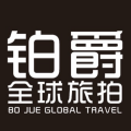 铂爵全球旅拍