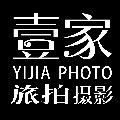 菏泽市壹家摄影